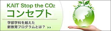 KAIT Stop the CO2 コンセプト