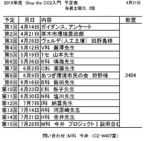 入門予定表4-21a.jpg
