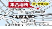 本厚木駅発着場.jpg